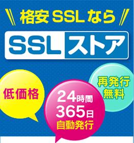 ssl_banner